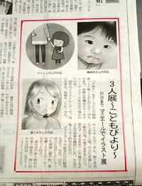 7月5日の和歌山新報さまに載ってました(^^