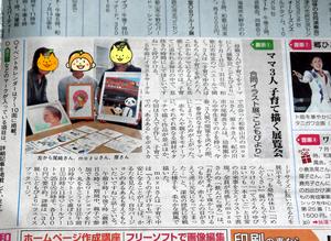 ニュース和歌山記事