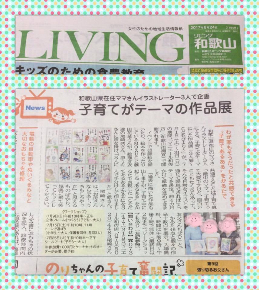 リビング和歌山記事