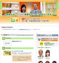 NHK和歌山でテレビ放送されます☆