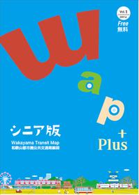 和歌山都市圏公共交通路線図「wap+」製作中!