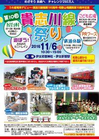 第10回貴志川線祭り、11月6日開催!