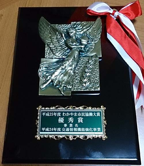 わかやま市民協働大賞の受賞記念盾