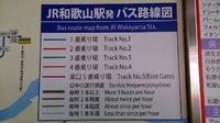 和歌山駅前バス案内看板リニューアルに参画しました