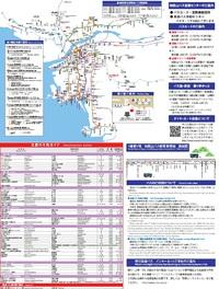 JR和歌山駅・南海和歌山市駅バスのりば案内を更新しました