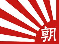 朝日新聞の大罪