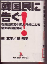 竹島に上陸する愚挙