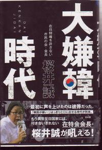 捏造する韓国の歴史教科書