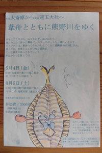 葦舟とともに 熊野川をゆく