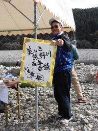 熊野川の清掃と芋煮会
