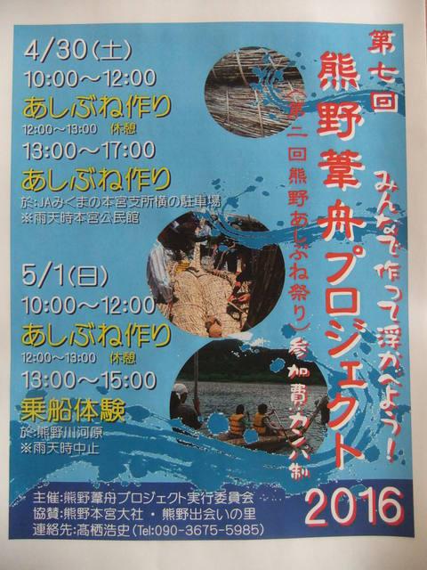 熊野あしぶね祭り2016