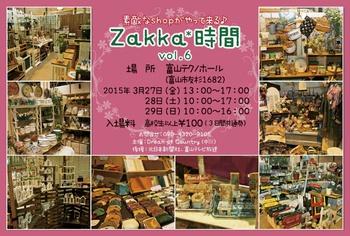 Zakka*時間vol.6