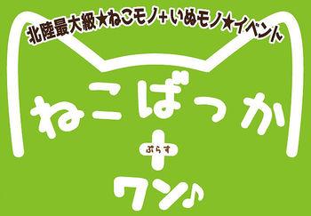ねこばっか+ワン Vol.4