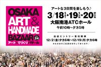 今日から大阪アート&手づくりバザールの準備