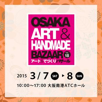 「OSAKAアート&てづくりバザール vol.18」