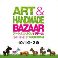 「アート&てづくりバザールあにまるず@阪神競馬場」