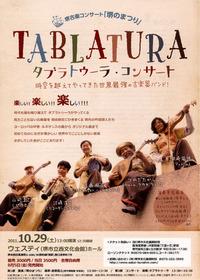 タブラトゥーラ コンサート
