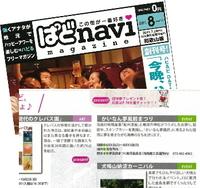 ぱどnaviマガジン 泉州版・和歌山版に掲載されました