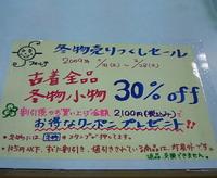 セールのお知らせ☆