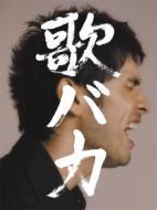 Ken Hirai 裏 歌バカ