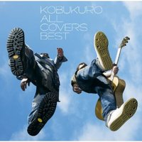 コブクロ ALL COVERS BEST