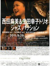 西田麻美&生田幸子トリオ/ジャズ パッシン