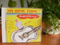 植松淳平 CD