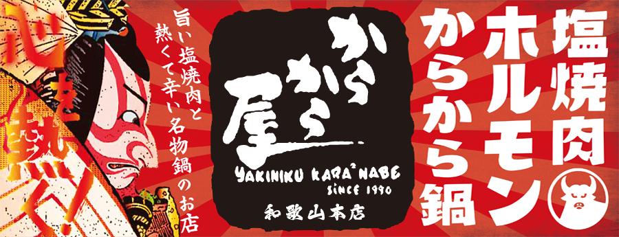 からから屋 和歌山本店のブログ