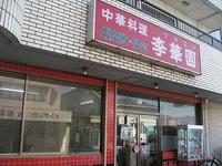 中華料理★李華園@六十谷