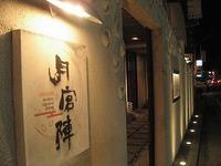 月宮陣@和歌山駅前へ行ってきました。