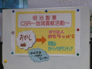 明治製菓株式会社「菓子寄贈」