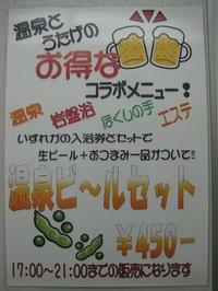 ビールの季節!!