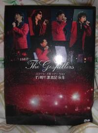 ゴスペラーズ坂ツアー2009 15周年漂流記 秋冬DVD