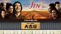 JIN-仁-×セブンイレブン