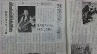今日の和歌山新報☆