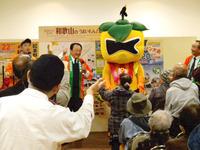 ◆第2回まるかじり!和歌山のうまいもんと観光展に出動◆