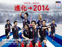 2/6(水)サッカーキリンチャレンジカップ 日本vsラトビア