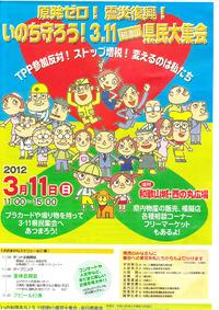 3/11和歌山城イベントに参加!!