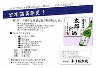 日本酒再発見!「黒牛生原酒と酒の肴を楽しむ会」