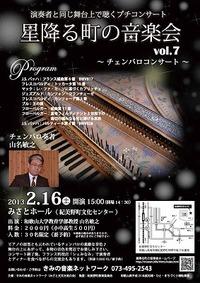 星降る町の音楽会Vol.7チラシ