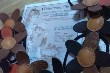 pocket MARCHE 最高(*≧∀≦*)