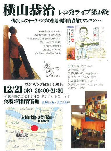レコ発売記念ライブ・2