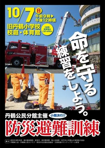 10月7日丹鶴防災避難訓練