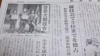 2013年4月29日和歌山県警察本部嘱託警察犬競技会