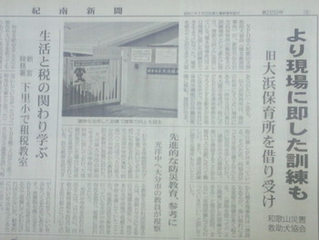 2013年1月7日大浜訓練場