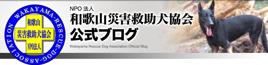 NPO法人 和歌山災害救助犬協会