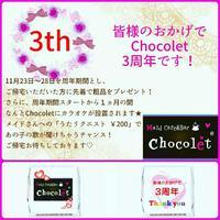 姉妹店チョコレット三周年