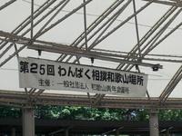 相撲に挑戦!!