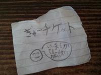 ぎゅーチケット