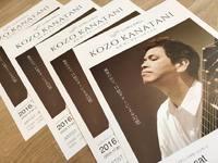 いよいよ明日!金谷幸三ギターリサイタル開催!